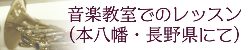 音楽教室でのレッスン(本八幡・長野県にて)
